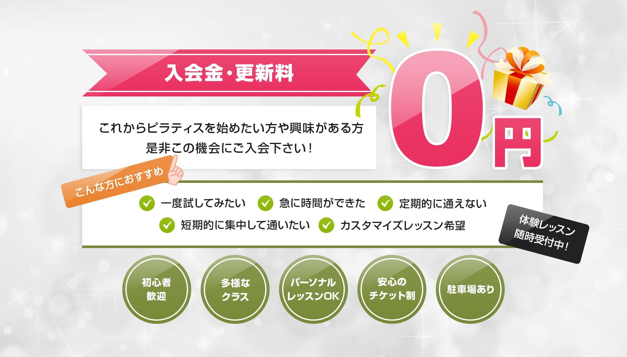 入会金・更新料0円